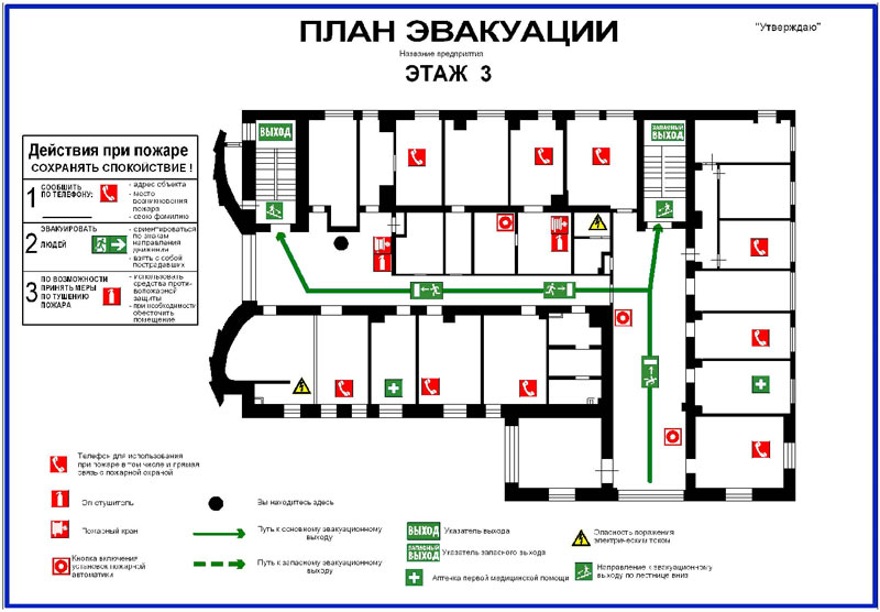 Разработанный план эвакуации