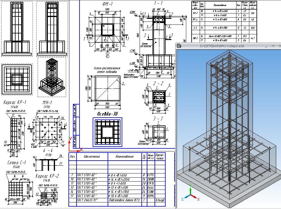 Выбор комбинированных элементов сталебетонных смешанных конструкций